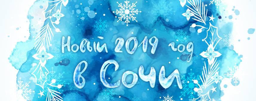 Новогодние туры СОЧИ 2019 — ПРОДАЖИ ОТКРЫТЫ